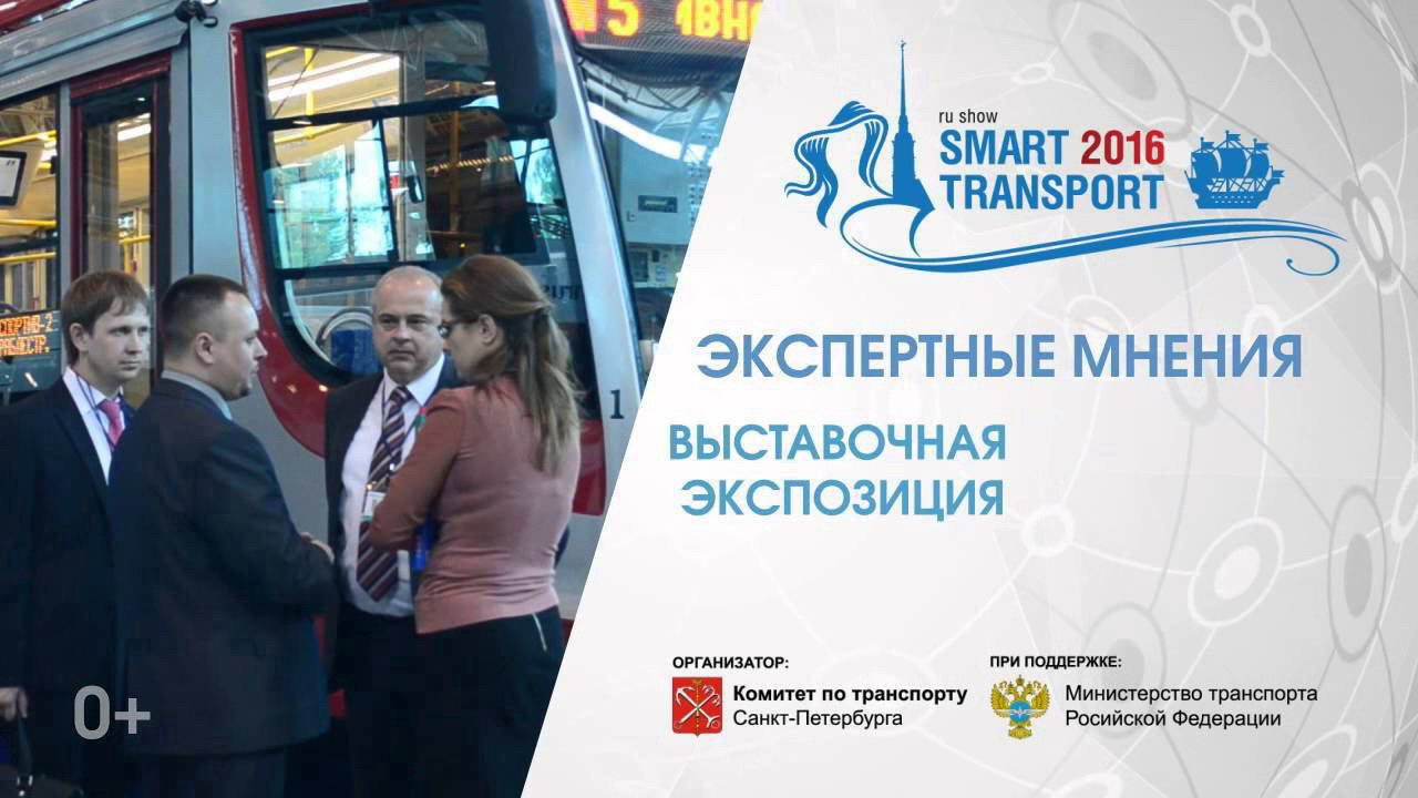 Форум пассажирского транспорта «SmartTRANSPORT - 2016»